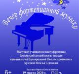 ЦДШИ, Вечер фортепианой музыки