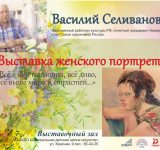 ЦДШИ, афиша Селиванов