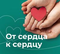 Виртуальная праздничная акция педагогов ЦДШИ «От сердца — к сердцу!»