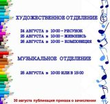 ДОП. набор расписание экзаменов