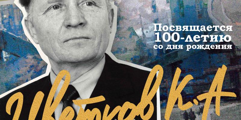 100 лет Цветков К.А.